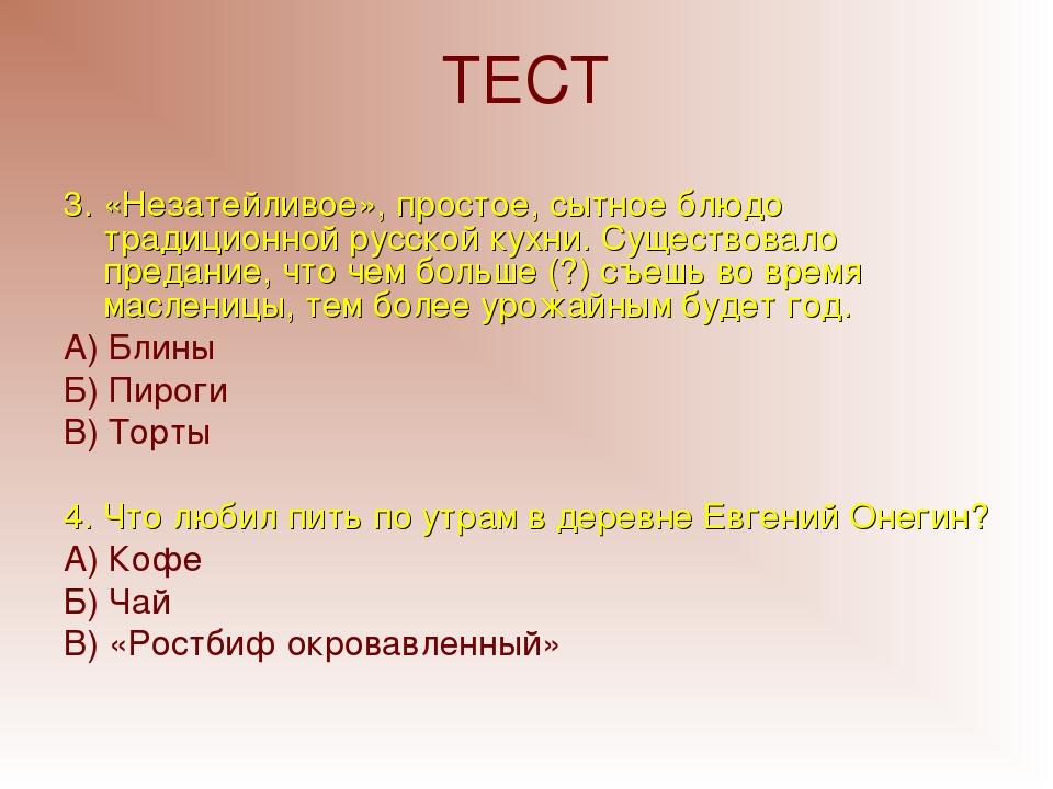 ТЕСТ 3. «Незатейливое», простое, сытное блюдо традиционной русской кухни. Сущ...