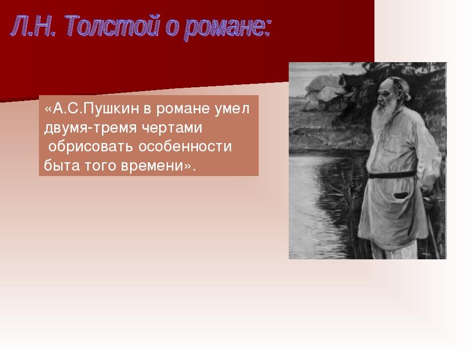 «А.С.Пушкин в романе умел двумя-тремя чертами обрисовать особенности быта тог...