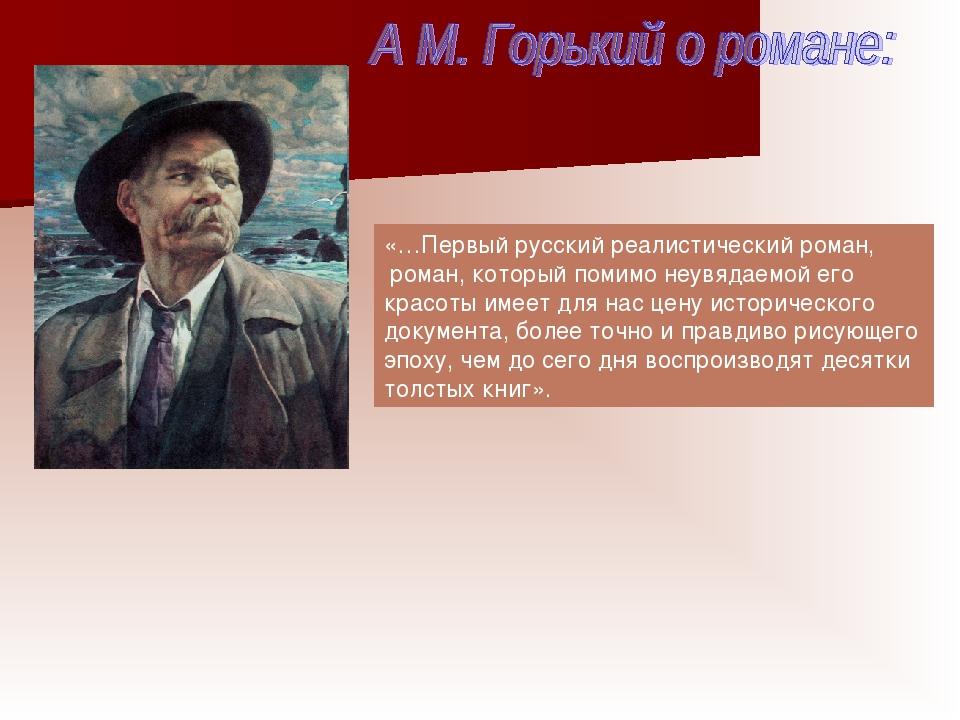 «…Первый русский реалистический роман, роман, который помимо неувядаемой его...