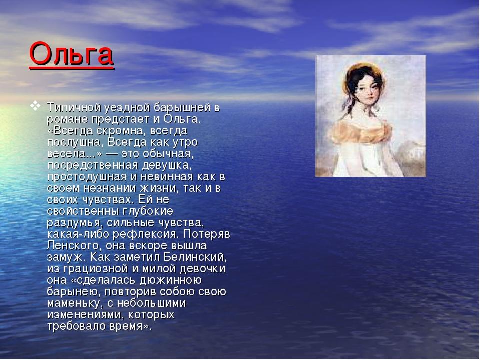 Ольга Типичной уездной барышней в романе предстает и Ольга. «Всегда скромна,...