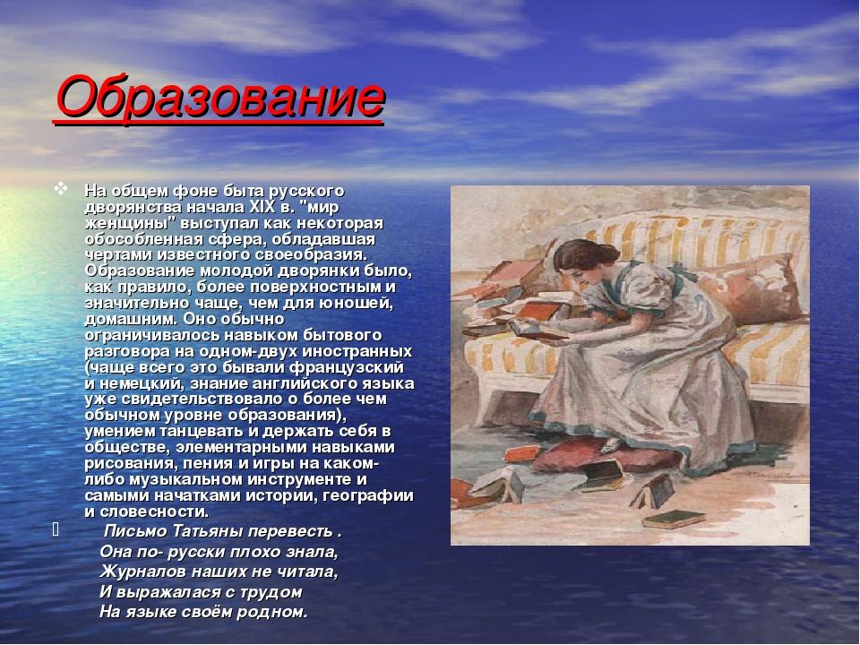 """Образование На общем фоне быта русского дворянства начала XIX в. """"мир женщины..."""