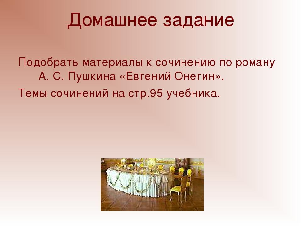Домашнее задание Подобрать материалы к сочинению по роману А. С. Пушкина «Евг...