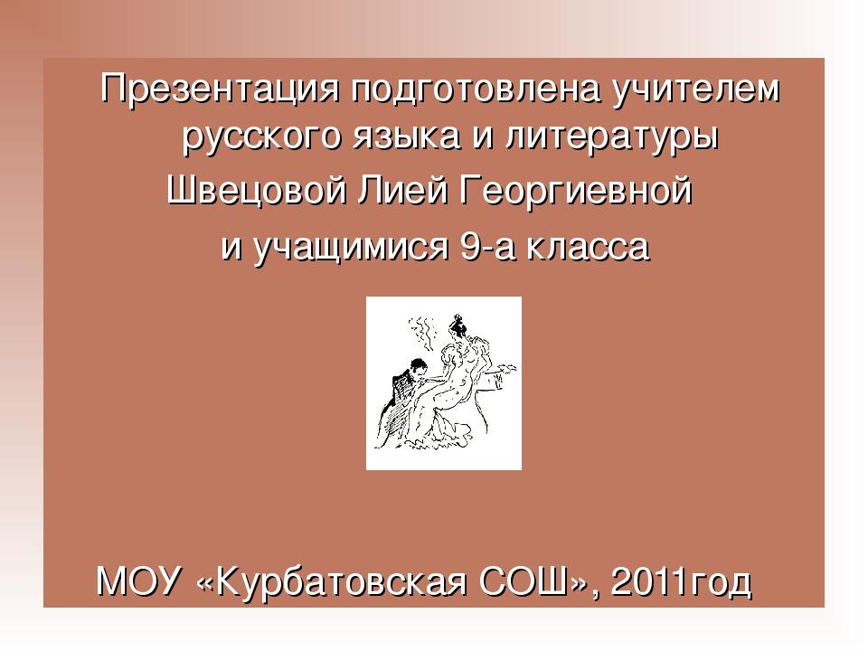 Презентация подготовлена учителем русского языка и литературы Швецовой Лией...