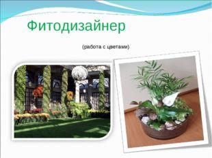 Фитодизайнер (работа с цветами)