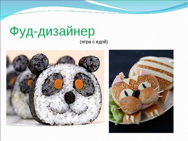 Фуд-дизайнер (игра с едой)