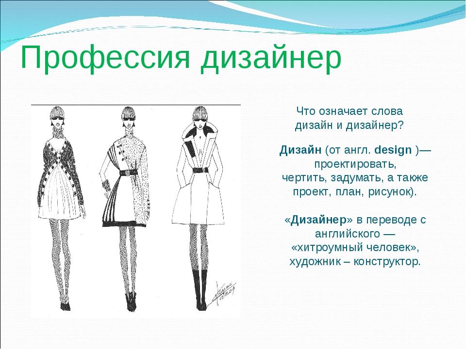 Профессия дизайнер Что означает слова дизайн и дизайнер? Дизайн(от англ.des...