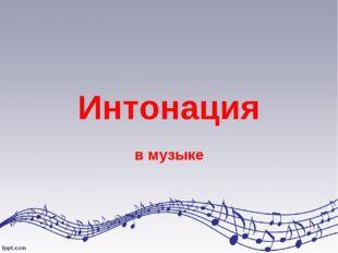Интонация в музыке