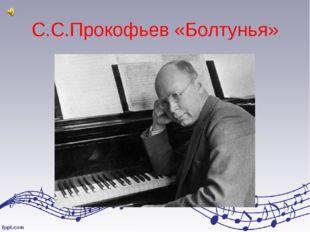 С.С.Прокофьев «Болтунья»