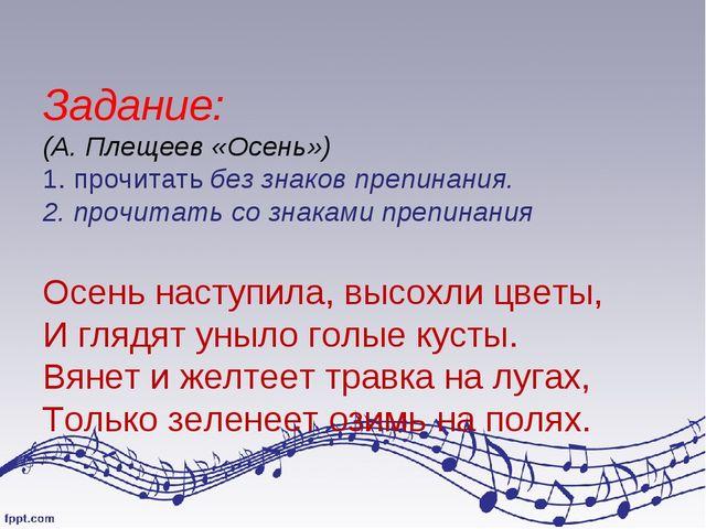 Задание: (А. Плещеев «Осень») 1. прочитать без знаков препинания. 2. прочи...