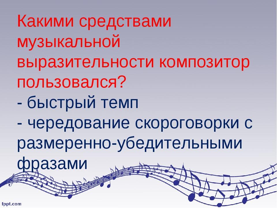 Какими средствами музыкальной выразительности композитор пользовался? - быстр...