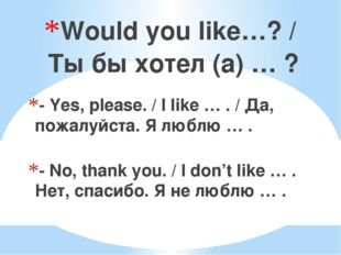 Would you like…? / Ты бы хотел (а) … ? - Yes, please. / I like … . / Да, пожа
