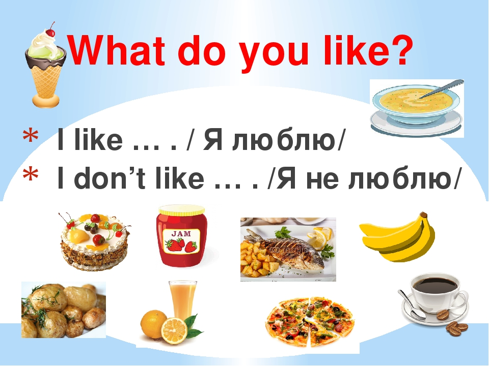 What do you like? I like … . / Я люблю/ I don't like … . /Я не люблю/