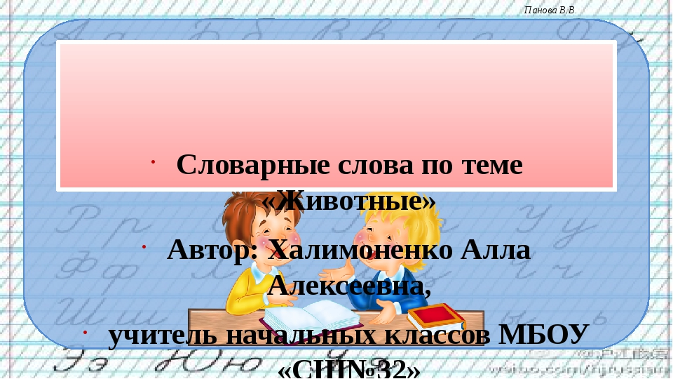 Словарные слова по теме «Животные» Автор: Халимоненко Алла Алексеевна, учите...