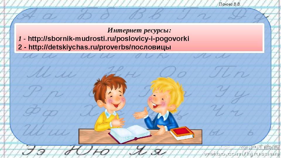 Интернет ресурсы: 1 - http://sbornik-mudrosti.ru/poslovicy-i-pogovorki 2 - ht...