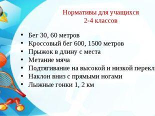 Бег 30, 60 метров Кроссовый бег 600, 1500 метров Прыжок в длину с места Метан