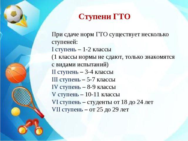 При сдаче норм ГТО существует несколько ступеней: I ступень – 1-2 классы (1 к...