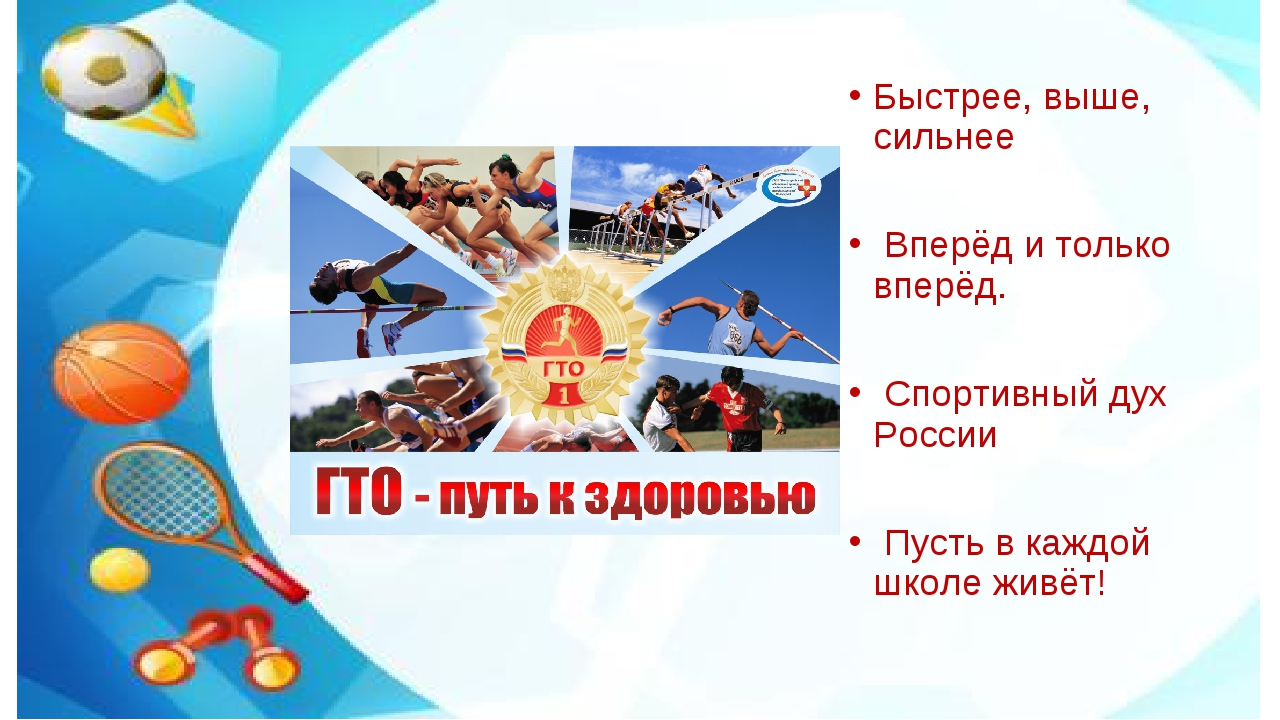 Быстрее, выше, сильнее Вперёд и только вперёд. Спортивный дух России Пусть...