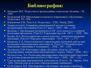 Библиография: Беспалько В.П. Педагогика и прогрессивные технологии обучения.