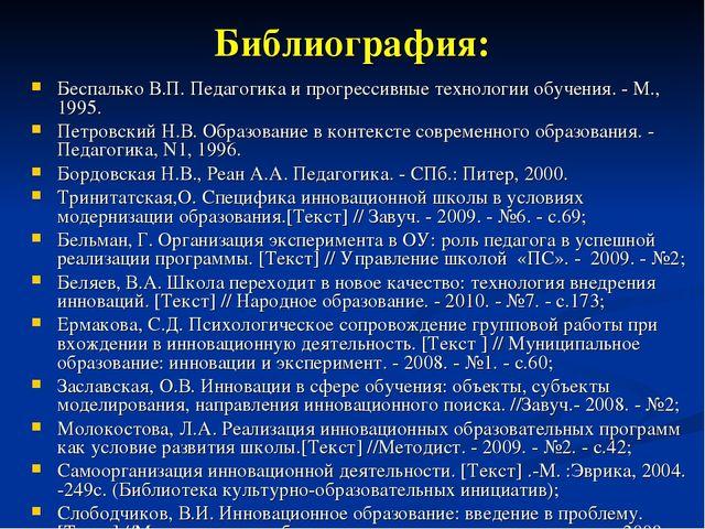 Библиография: Беспалько В.П. Педагогика и прогрессивные технологии обучения....