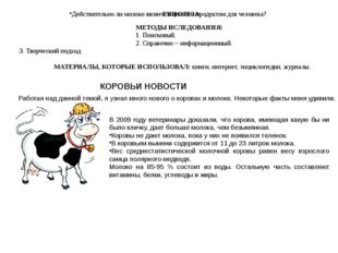 ГИПОТЕЗА: Действительно ли молоко является ценным продуктом для человека? МЕТ