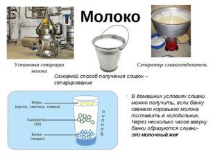 Установка сепарации молока Сепаратор-сливкоотделитель Молоко Основной способ