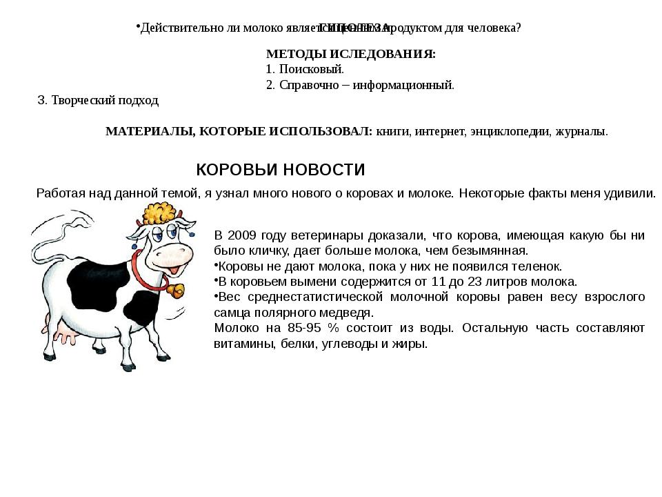 ГИПОТЕЗА: Действительно ли молоко является ценным продуктом для человека? МЕТ...