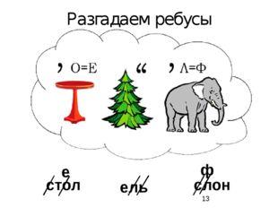 Разгадаем ребусы стол ель слон е ф