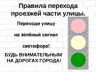 Правила перехода проезжей части улицы. Переходи улицу на зелёный сигнал свет