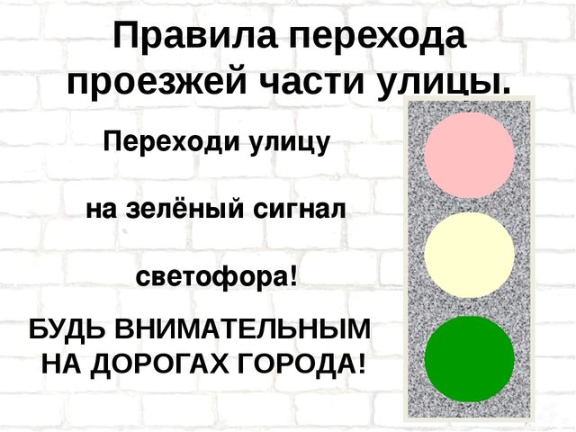 Правила перехода проезжей части улицы. Переходи улицу на зелёный сигнал свет...