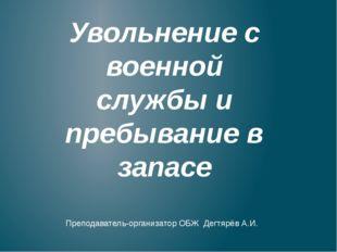Увольнение с военной службы и пребывание в запасе Преподаватель-организатор О