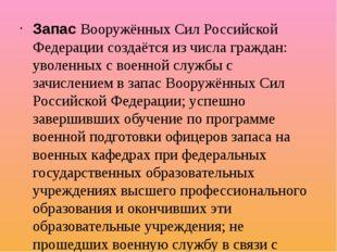 Запас Вооружённых Сил Российской Федерации создаётся из числа граждан: уволен