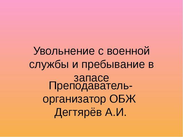 Увольнение с военной службы и пребывание в запасе Преподаватель-организатор О...