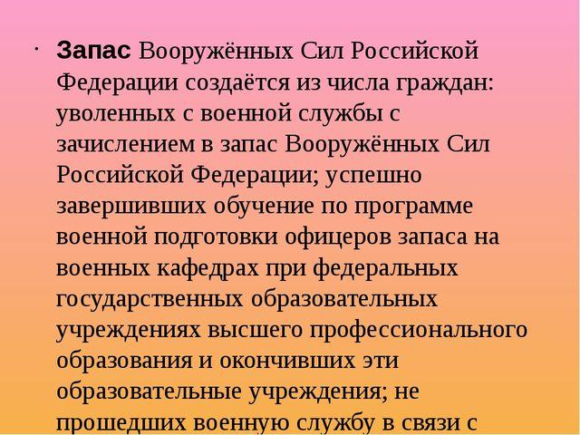Запас Вооружённых Сил Российской Федерации создаётся из числа граждан: уволен...