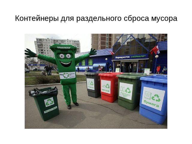 Контейнеры для раздельного сброса мусора