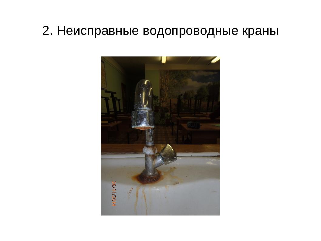 2. Неисправные водопроводные краны
