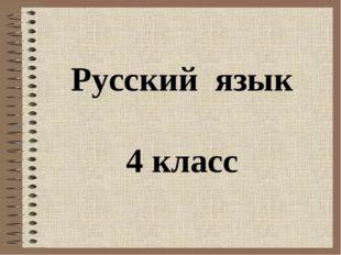 Русский язык 4 класс onachishich@mail.ru