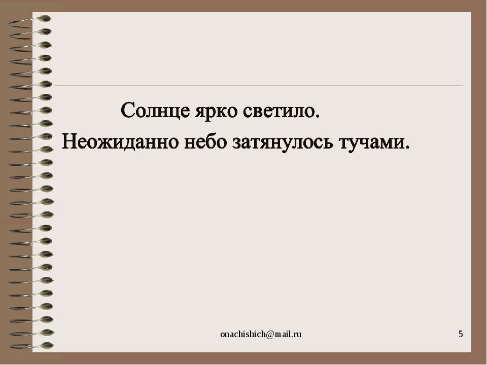 onachishich@mail.ru * onachishich@mail.ru