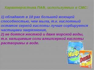 1) обладают в 10 раз большей моющей способностью, чем мыла, т.к. кислотный ос