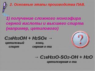 1) получение сложного моноэфира серной кислоты и высшего спирта (например, ц