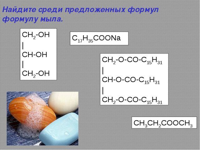 CH2-OH | CH-OH | CH2-OH CH2-O-CO-C15H31 | CH-O-CO-C15H31 | CH2-O-CO-C15H31 C1...
