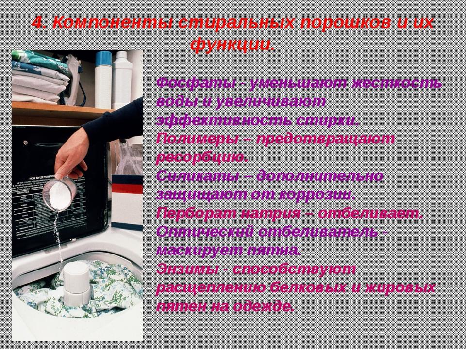 4. Компоненты стиральных порошков и их функции. Фосфаты - уменьшают жесткость...