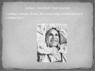 Зайцев Василий Григорьевич Снайпер сибиряк. Более 300 гитлеровцев уничтожил о