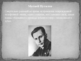 Матвей Путилов Смертельно раненый во время исправления поврежденной телефонно