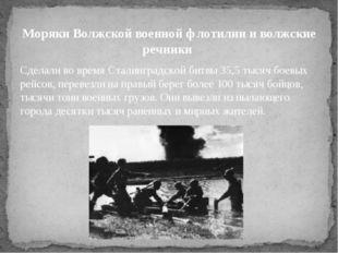 Моряки Волжской военной флотилии и волжские речники Сделали во время Сталингр
