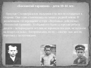 «Босоногий гарнизон» - дети 10-14 лет. Простые Сталинградские мальчишки не мо