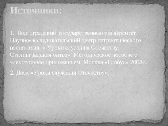 1. Волгоградский государственный университет Научно-исследовательский центр п...