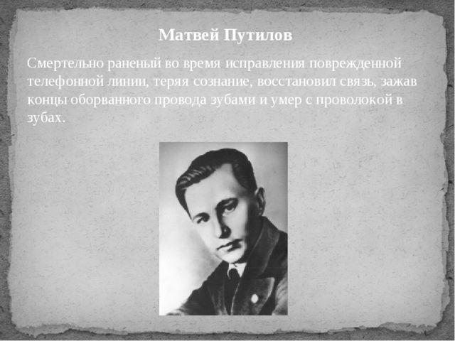 Матвей Путилов Смертельно раненый во время исправления поврежденной телефонно...