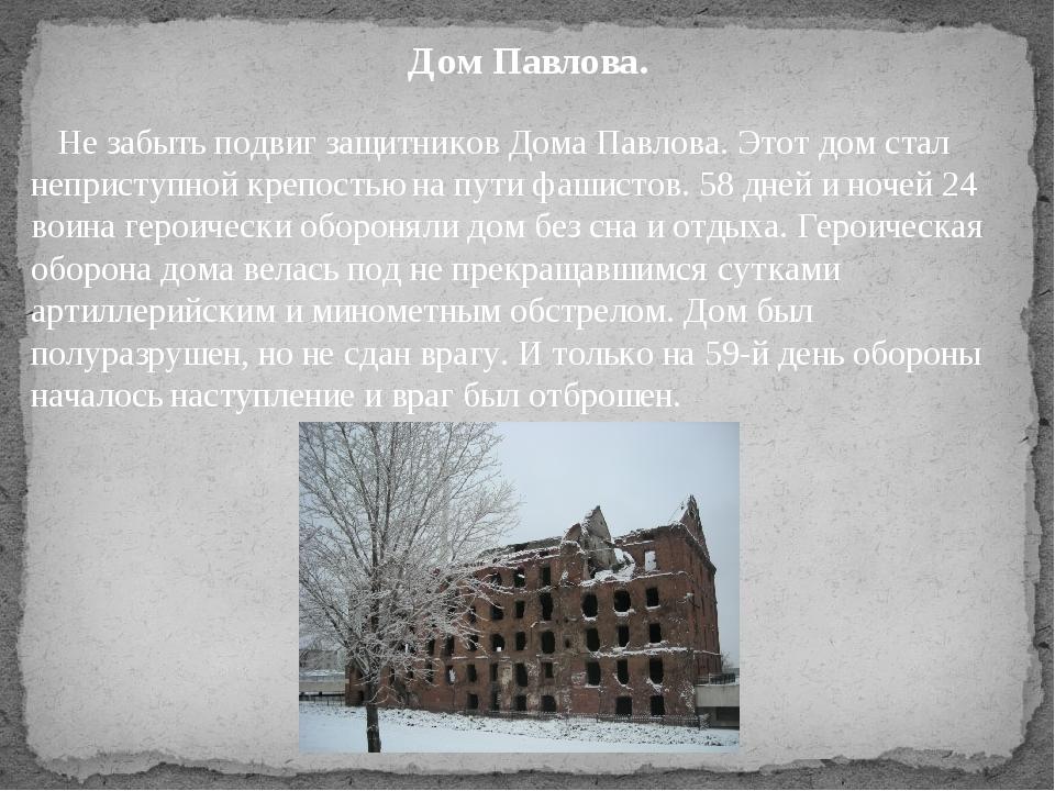 Дом Павлова. Не забыть подвиг защитников Дома Павлова. Этот дом стал непристу...