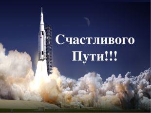 Счастливого Пути!!!
