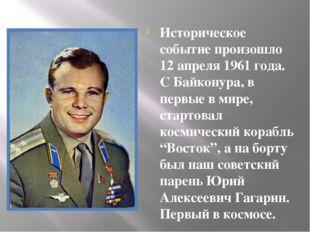 Историческое событие произошло 12 апреля 1961 года. С Байконура, в первые в
